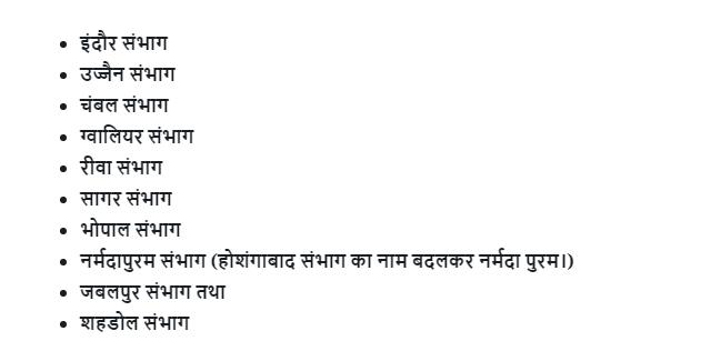 मध्य प्रदेश के 10 संभागों के नाम