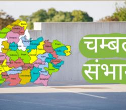 Chambal Sambhag Madhya pradesh