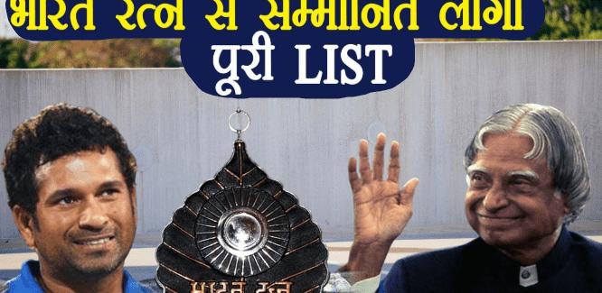 भारत का सर्वोच्च नागरिक सम्मान