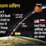 Bharat ka Mission Shakti