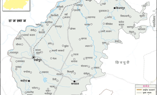 Sheopur Madhya Pradesh