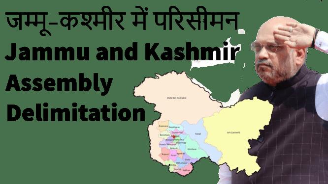 Jammu Kashmir Parisiman Kya Hai