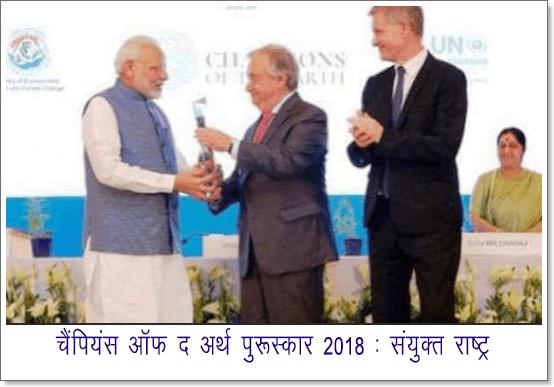 Champion of the Earth 2018 Purashkar: UN