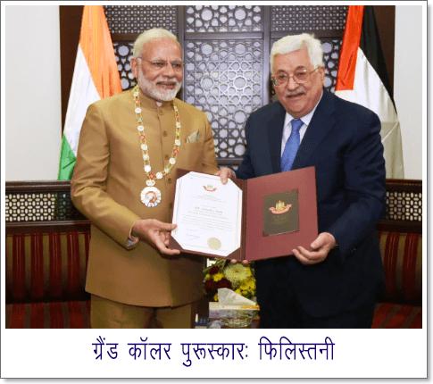International Awards ke tahat Grand Color of the State of Philistine Purashkar:  Philistine