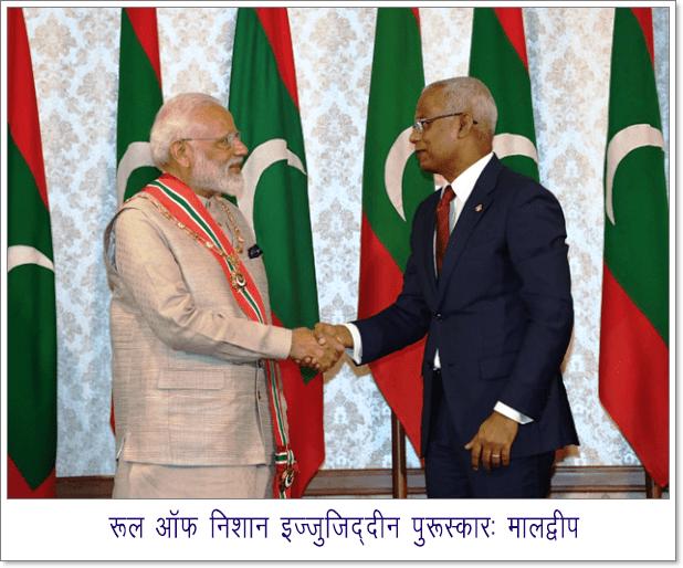Rule of Nisan Ijujjidin Purashkar: Maldive