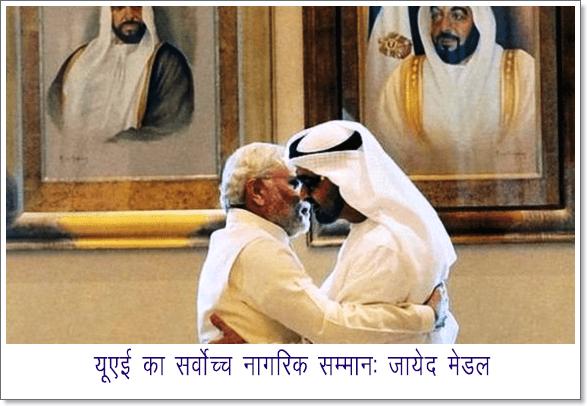 International Awards ke Tahat UAE ka Sarvoch Nagrik Samman: Jayed Medal