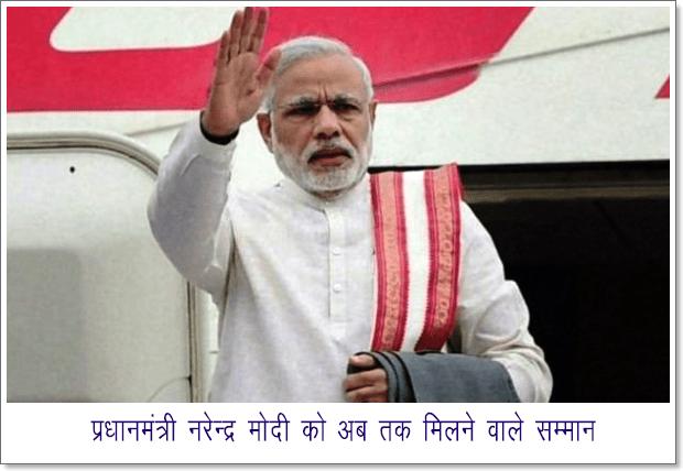International Awards to Narendra Modi