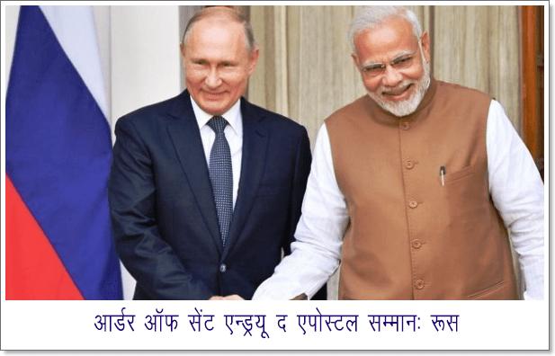 International Awards to Modi ke Tahat Order of Sent Andru the Apostal: Russia