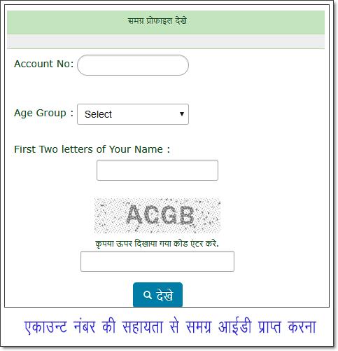 Samagra ID pahchan account number se prapt karana