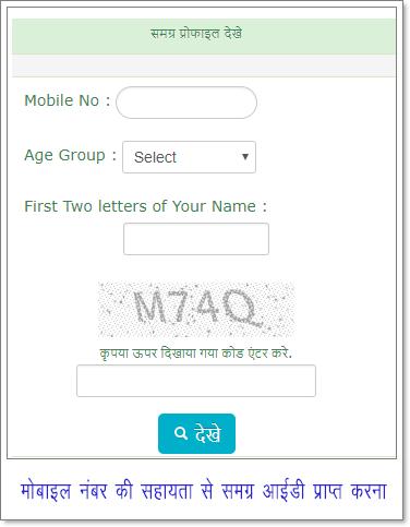 मोबाइल नंबर से Samagra ID प्राप्त करना