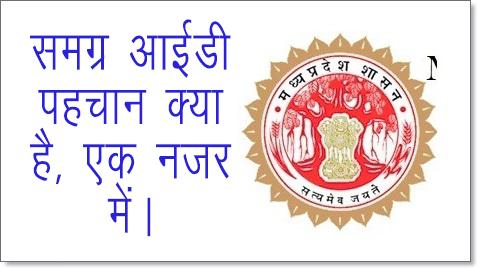 samagra id pahchan  क्या है? एक नजर में ।