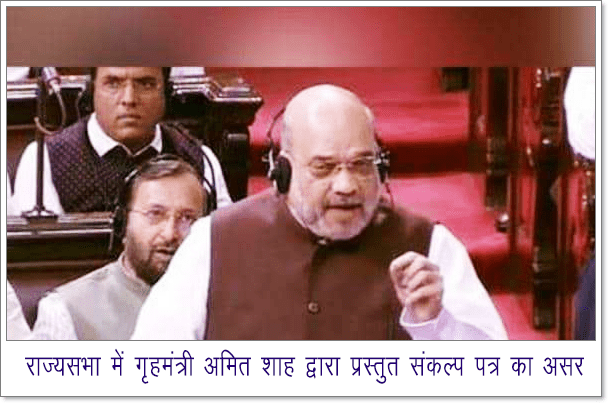 Amit Shah on Article 370 and article 35 (A) at Parliament of India