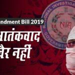 UAPA Amendment Bill 2019 in Hindi