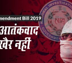 UAPA Amendment Bill 2019 in Hindi