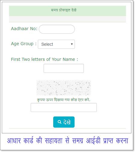adhar card se Samagra ID pahchan prapt karana