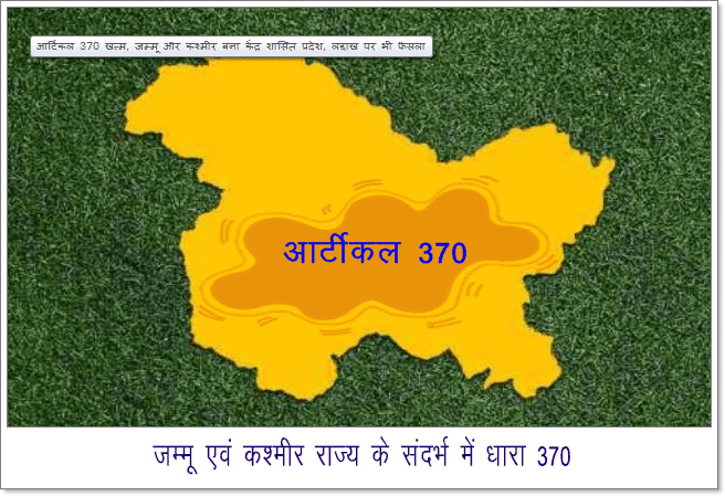 Article 370 and article 35 (A) removed from the state of Jammu and Kashmir