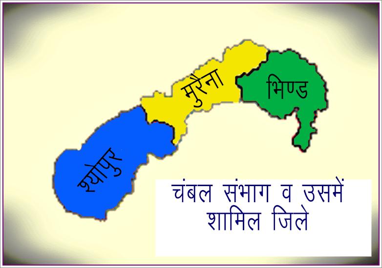 Chambal Sambhag की जानकारी