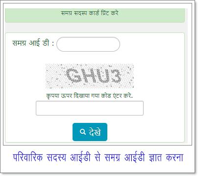 Sadashya Samagra ID