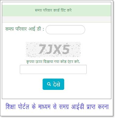 शिक्षा पोर्टल पर जाकर Samagra ID प्राप्त कैसे करें