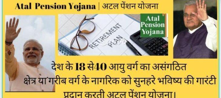 Atal Pension Yojana Kya hai