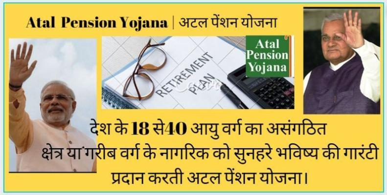 Atal Pension Yojana Kya hai