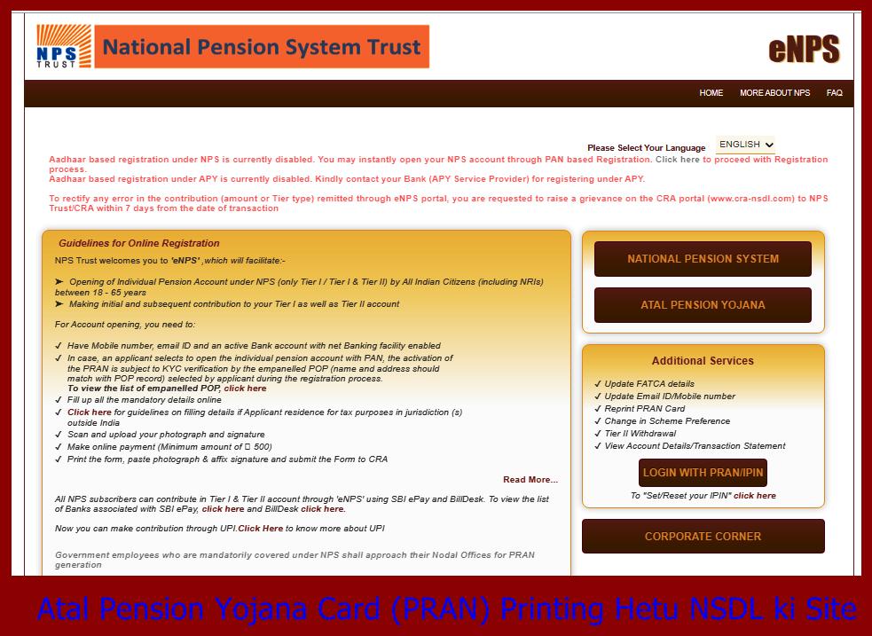 Atal Pension Yojana Card (PRAN) Kaise Print Karen