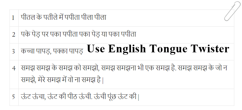 English Bolna Sikhna Hai to Tongue Twister ka use karo