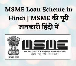 MSME Loan Scheme in Hindi