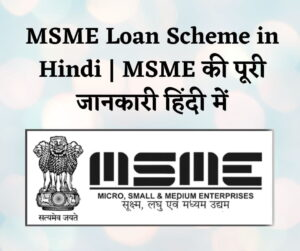 MSME Loan Scheme in Hindi
