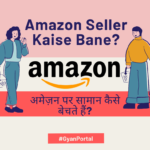 Amazon Seller Kaise Bane in Hindi