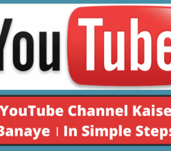 Youtube Channel Kaise Banaye