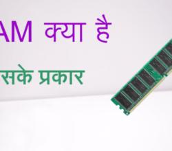 Computer RAM Kya Hai