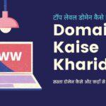 Domain Kaise Kharide Sabese Sasta