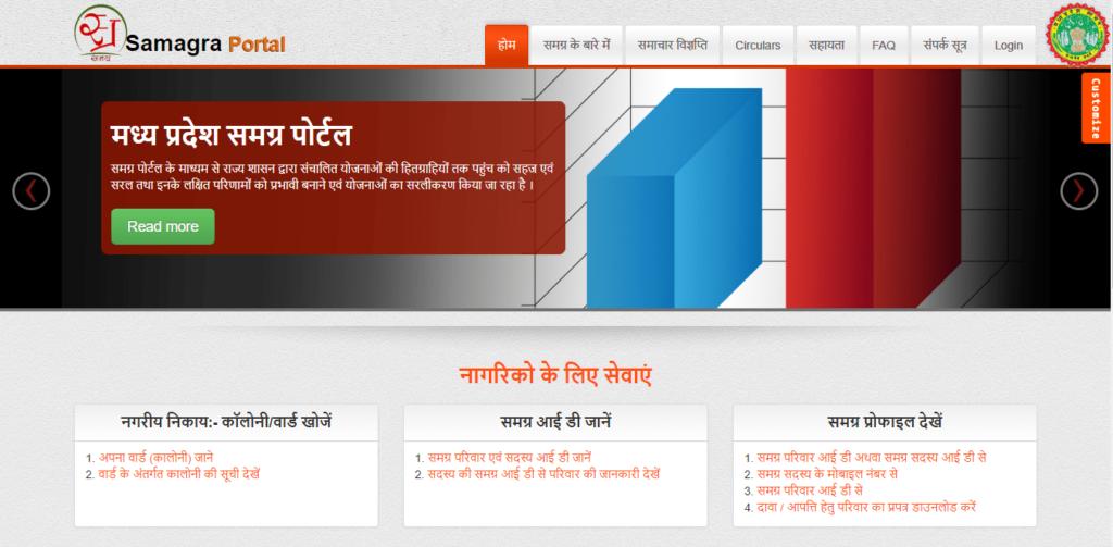 Madhya Pradesh Samagra Portal