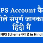 What Is NPS Account in Hindi