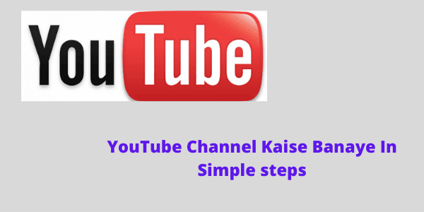 Apna Youtube Channel Kaise Banaye मात्र 6 Steps मैं