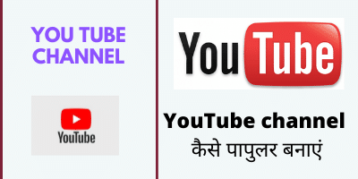 YouTube Channel कैसे पॉपुलर बनाएं