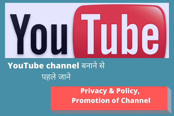Apna Youtube Channel Kaise Banaye in Hindi