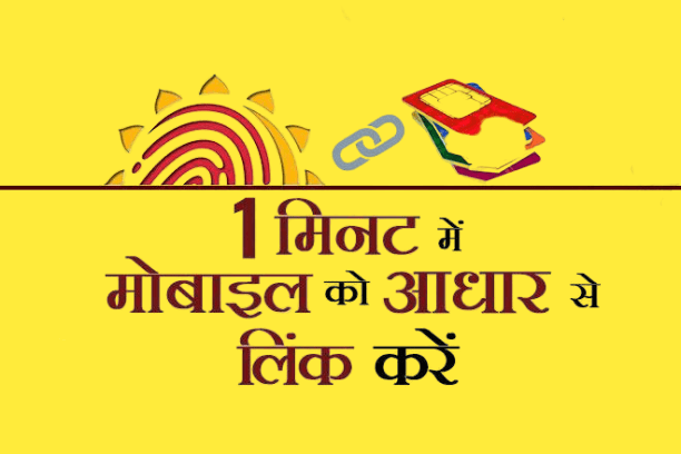 Mobile Number Ko Aadhar Card Se Jodna मोबाइल नंबर को आधार कार्ड से जोड़ना
