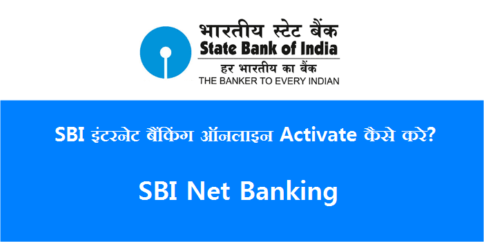 SBI Net Banking Kaise Kare in Hindi