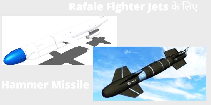 Hammer Missile System