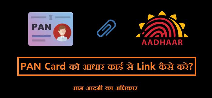 Pan Card Ko Aadhar Se Link Karna