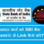 Aadhar Card Bank Se Link Kaise Kare
