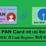 Pan Card Ko Bank Account Se Kaise Link Kare Hindi