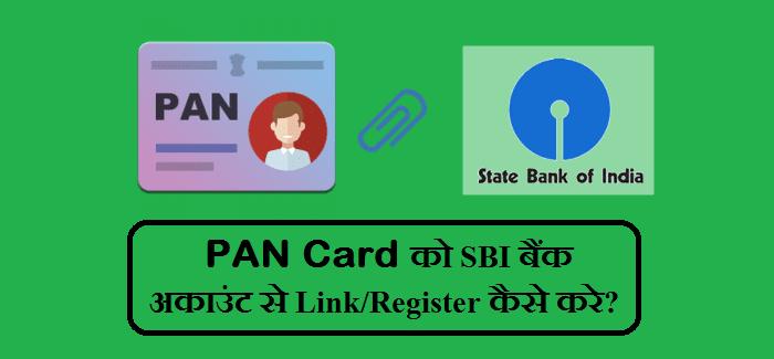 Pan Card Ko Bank Account Se Kaise Link Kare Hindi