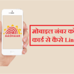 Mobile Number Ko Aadhar Card Se Jodna