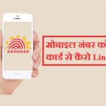 Mobile Number Ko Aadhar Card Se Jodna