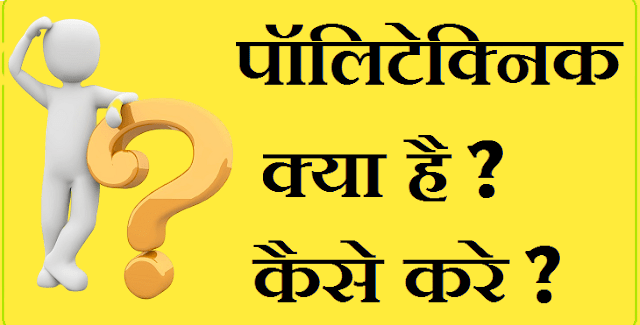Polytechnic Kya Hai in Hindi
