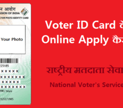 Voter ID Card Ke Liye Online Apply Kaise Kare in Hindi