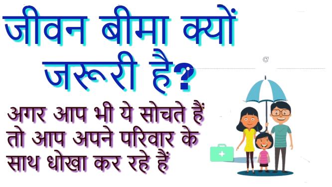 Importance of Life Insurance in Hindi | जीवन बीमा का महत्त्व क्या है
